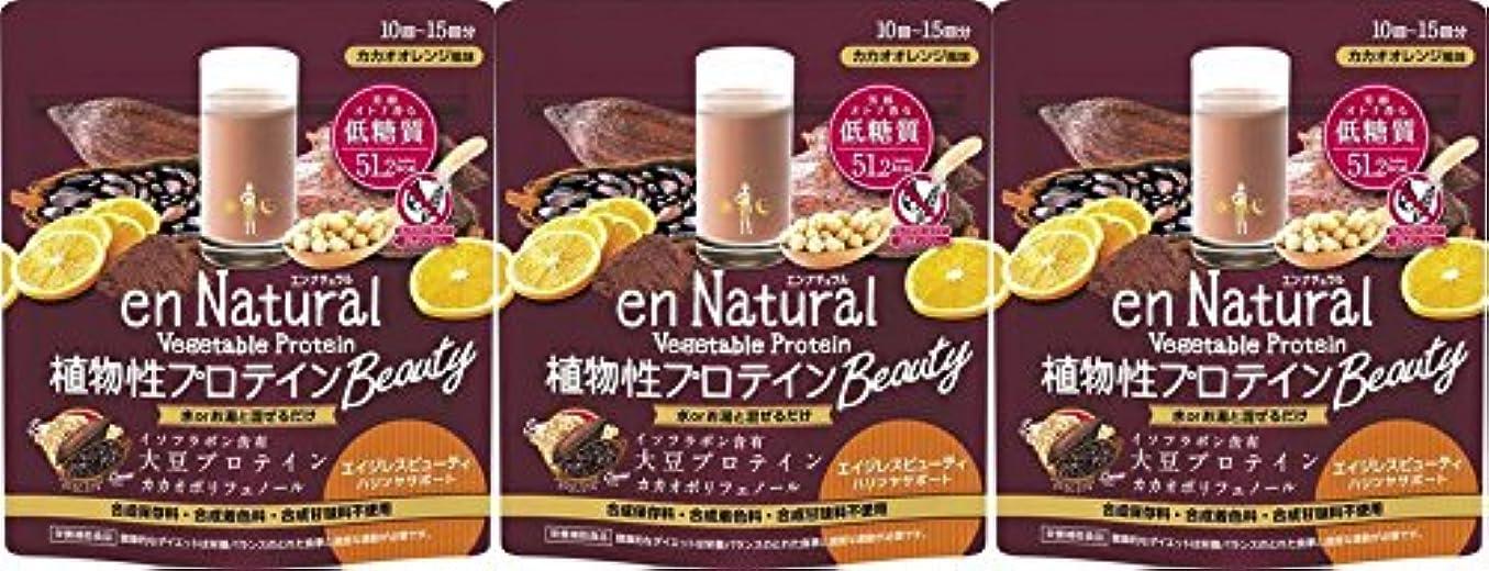 麦芽渦すり減る【3個セット】エンナチュラル 植物性プロテインビューティ 150g