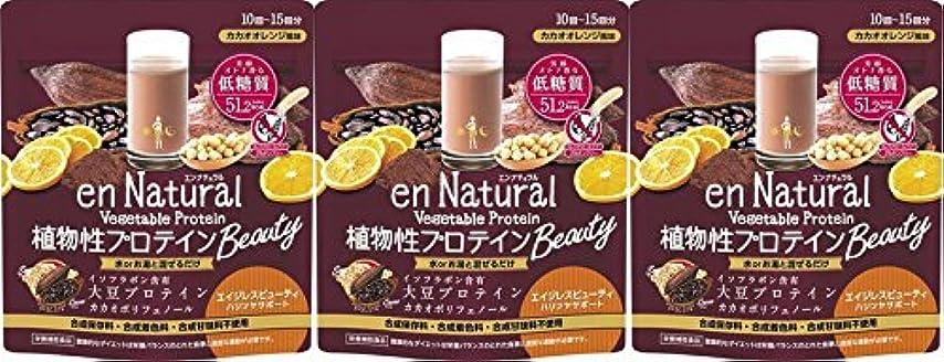 行進朝メタルライン【3個セット】エンナチュラル 植物性プロテインビューティ 150g
