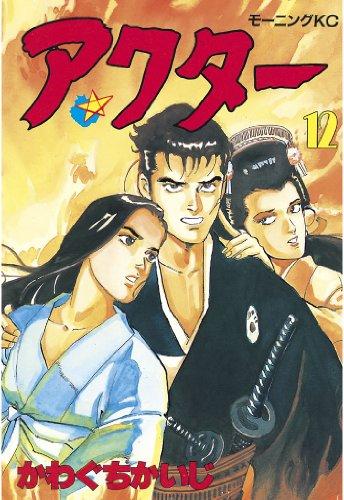 アクター(12) (モーニングコミックス)