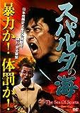 スパルタの海[DVD]