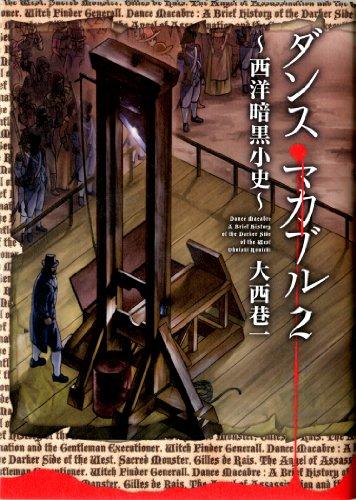 ダンス・マカブル 2 ~西洋暗黒小史~<ダンス・マカブル> (コミックフラッパー)