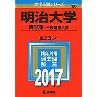 明治大学(商学部−一般選抜入試) (2017年版大学入試シリーズ)