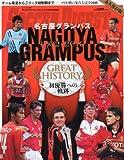 名古屋グランパス1992-2010 初優勝への軌跡 2011年 1/1号 [雑誌] 画像