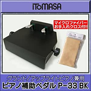 【純正マイクロファイバークロス付】ITOMASA/イトマサ P-33 BK ピアノ補助ペダル