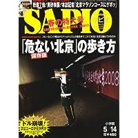 SAPIO (サピオ) 2008年 5/14号 [雑誌]
