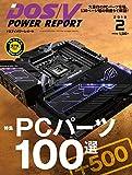 [特集 PCパーツ100選 2019] DOS/V POWER REPORT 2019年2月号
