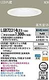 天井埋込型 LED ダウンライト LGB72314 LE1