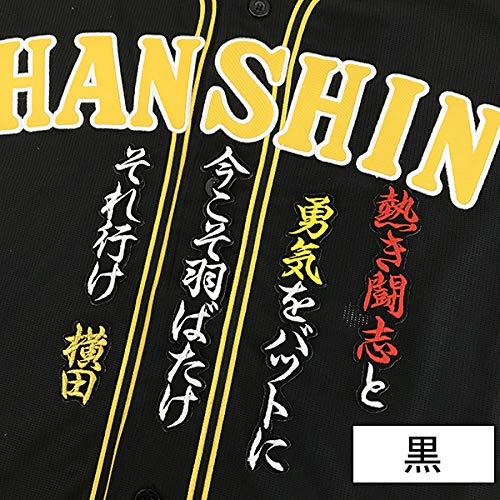 阪神タイガース 刺繍ワッペン 横田 応援歌 横田慎太郎 (黒)