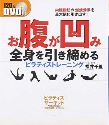 DVD お腹が凹み全身を引き締めるピラティストレーニングの詳細を見る