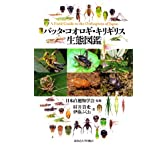 バッタ・コオロギ・キリギリス生態図鑑