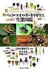 バッタ・コオロギ・キリギリス生態図鑑 画像