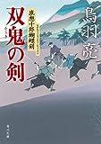 双鬼の剣 流想十郎蝴蝶剣<流想十郎蝴蝶剣> (角川文庫)