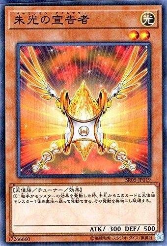 遊戯王/朱光の宣告者(ノーマルパラレル)/ストラクチャーデッキR 神光の波動