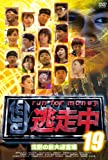 逃走中19〜run for money〜【沈黙の巨大迷宮編】 [DVD]
