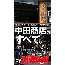 バイホットドッグプレス 中田商店のすべて。 2015年 12/18号 [雑誌] by Hot-Dog PRESS