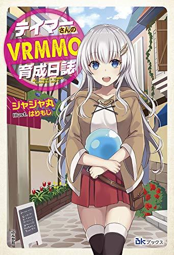 テイマーさんのVRMMO育成日誌 (BKブックス)
