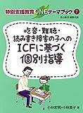 吃音・難聴・読み書き障害の子へのICFに基づく個別指導 (特別支援教育ONEテーマブック)