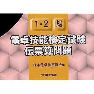 電卓技能検定試験伝票算問題1・2級