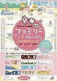 カナヘイの小動物 ゆるっとファミリーカレンダー[カナヘイの家族カレンダー・シール付き] (インプレスカレンダー2020)