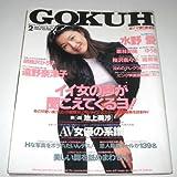 GOKUHゴクウ 1996 No.55 池上美沙超ビッグポスター付 水野愛 福原豪見