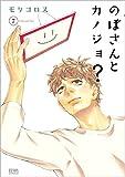 のぼさんとカノジョ?  7 (ゼノンコミックス)