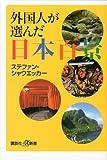 外国人が選んだ日本百景 (講談社+α新書)