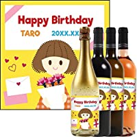 名入れ 名前入り オリジナルラベル ワイン 酒 【正方形ラベル】0008 赤ワイン 750ml