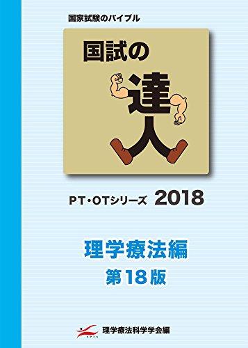 国試の達人 PT・OTシリーズ 2018~理学療法編~第18版