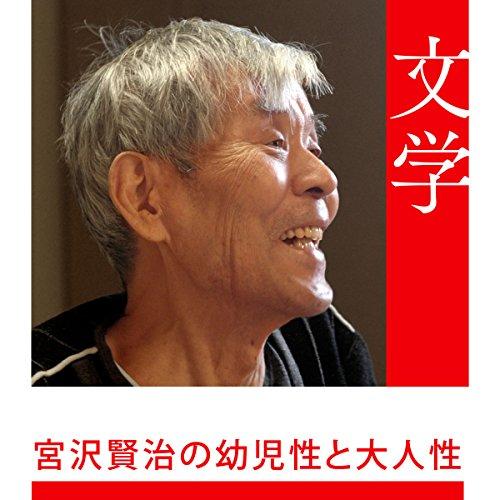 宮沢賢治の幼児性と大人性 | 吉本 隆明