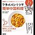 NHK「きょうの料理ビギナーズ」ハンドブック フライパン1つで簡単中国料理