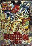 ビート・エックス (11) (角川コミックス・エース)
