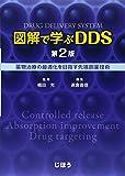 図解で学ぶDDS 第2版