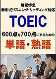 TOEIC600点を700点にするための単語熟語リーディングリスニング暗記特急リストDL付