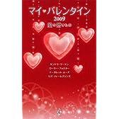 マイ・バレンタイン〈2009〉愛の贈りもの
