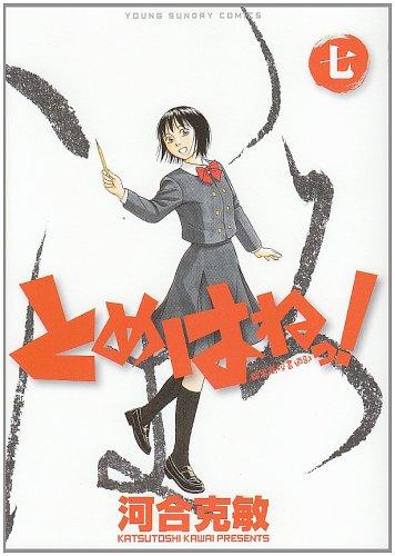 とめはねっ! 鈴里高校書道部 (7) (ヤングサンデーコミックス)