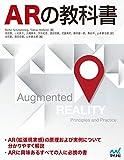 ARの教科書