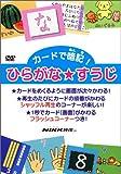 カードで暗記 ひらがな・すうじ (DVDビデオ) (カードで暗記シリーズ)