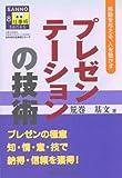 プレゼンテーションの技術 (SANNO仕事術シリーズ)
