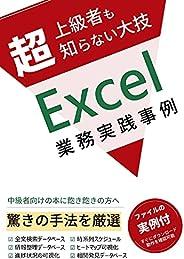 超上級者も知らない大技 Excel 業務実践事例