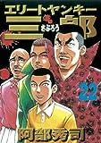 エリートヤンキー三郎(22) (ヤングマガジンコミックス)