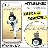 APPLE MAGIC!シリーズ iPhone5専用 クリアケース オカザえもん リアルタイプ
