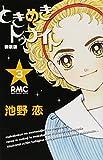 ときめきトゥナイト 新装版 3 (りぼんマスコットコミックス)