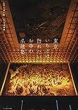 東京いちどは訪れたいお寺の名建築