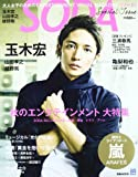 SODA Special Issue (ぴあMOOK)