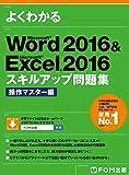 Word 2016 & Excel 2016 スキルアップ問題集 操作マスター編 (よくわかる)