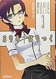 まりあ・ほりっく3 (MFコミックス アライブシリーズ)