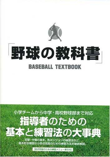野球の教科書<第2版>の詳細を見る