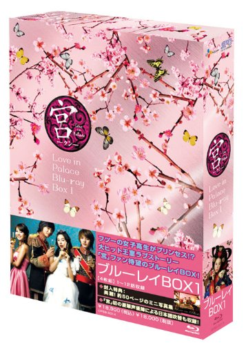 宮~Love in Palace ブルーレイBOXI [Blu-ray]