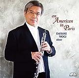 パリのアメリカ人〜オーボエ・ジャズ室内楽〜/茂木大輔