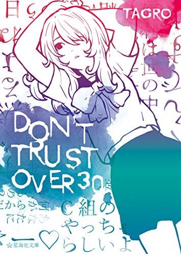 DON'T TRUST OVER 30(1) (星海社コミックス)